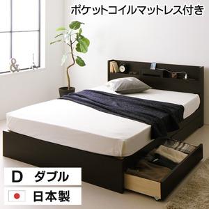 国産 スマホスタンド付き 引き出し付きベッド  ダブル(ポケットコイルマットレス付き)『OTONE』オトネ ダークブラウン コンセント付き 日本製