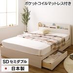 日本製 スマホスタンド付き 引き出し付きベッド セミダブル (ポケットコイルマットレス付き) 『OTONE』 オトネ 床板タイプ ホワイト 白 コンセント付き