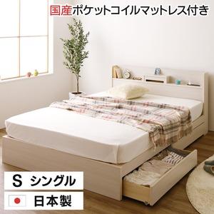 国産 スマホスタンド付き 引き出し付きベッド  シングル(国産ポケットコイルマットレス付き)『OTONE』オトネ ホワイト 白 コンセント付き 日本製