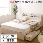 日本製 スマホスタンド付き 引き出し付きベッド シングル (国産ポケットコイルマットレス付き) 『OTONE』 オトネ 床板タイプ ホワイト 白 コンセント付き