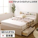 日本製 スマホスタンド付き 引き出し付きベッド セミダブル (国産ポケットコイルマットレス付き) 『OTONE』 オトネ 床板タイプ ホワイト 白 コンセント付き