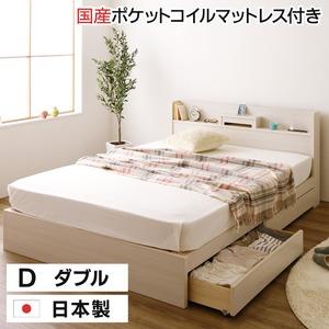 国産 スマホスタンド付き 引き出し付きベッド  ダブル(国産ポケットコイルマットレス付き)『OTONE』オトネ ホワイト 白 コンセント付き 日本製