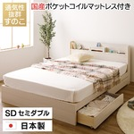 国産 すのこ仕様 スマホスタンド付き 引き出し付きベッド  セミダブル(国産ポケットコイルマットレス付き)『OTONE』オトネ ホワイト 白 コンセント付き 日本製