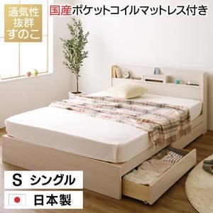 日本製 すのこ仕様 スマホスタンド付き 引き出し付きベッド シングル (国産ポケットコイルマットレス付き) 『OTONE』 オトネ ホワイト 白 コンセント付き
