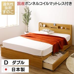 日本製 すのこ仕様 スマホスタンド付き 引き出し付きベッド ダブル (国産ボンネルコイルマットレス付き) 『OTONE』 オトネ ナチュラル コンセント付き