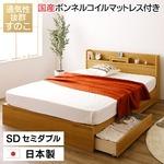 国産 すのこ仕様 スマホスタンド付き 引き出し付きベッド  セミダブル(国産ボンネルコイルマットレス付き)『OTONE』オトネ ナチュラル コンセント付き 日本製