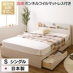 日本製 すのこ仕様 スマホスタンド付き 引き出し付きベッド シングル (国産ボンネルコイルマットレス付き) 『OTONE』 オトネ ホワイト 白 コンセント付き