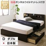 日本製 すのこ仕様 スマホスタンド付き 引き出し付きベッド ダブル (国産ボンネルコイルマットレス付き) 『OTONE』 オトネ ダークブラウン コンセント付き