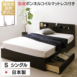 国産 すのこ仕様 スマホスタンド付き 引き出し付きベッド  シングル(国産ボンネルコイルマットレス付き)『OTONE』オトネ ダークブラウン コンセント付き 日本製