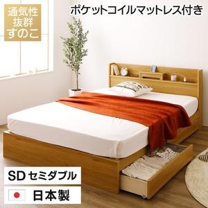 国産 すのこ仕様 スマホスタンド付き 引き出し付きベッド  セミダブル(ポケットコイルマットレス付き)『OTONE』オトネ ナチュラル コンセント付き 日本製