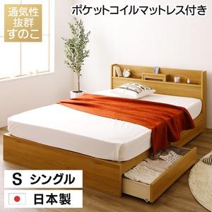 国産 すのこ仕様 スマホスタンド付き 引き出し付きベッド  シングル(ポケットコイルマットレス付き)『OTONE』オトネ ナチュラル コンセント付き 日本製