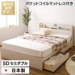 国産 すのこ仕様 スマホスタンド付き 引き出し付きベッド  セミダブル(ポケットコイルマットレス付き)『OTONE』オトネ ホワイト 白 コンセント付き 日本製