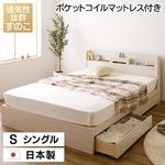日本製 すのこ仕様 スマホスタンド付き 引き出し付きベッド シングル (ポケットコイルマットレス付き) 『OTONE』 オトネ ホワイト 白 コンセント付き