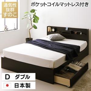国産 すのこ仕様 スマホスタンド付き 引き出し付きベッド  ダブル(ポケットコイルマットレス付き)『OTONE』オトネ ダークブラウン コンセント付き 日本製