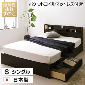国産 すのこ仕様 スマホスタンド付き 引き出し付きベッド  シングル(ポケットコイルマットレス付き)『OTONE』オトネ ダークブラウン コンセント付き 日本製