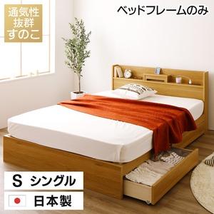 日本製 すのこ仕様 スマホスタンド付き 引き出し付きベッド シングル (ベッドフレームのみ) 『OTONE』 オトネ ナチュラル コンセント付き
