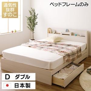 国産 すのこ仕様 スマホスタンド付き 引き出し付きベッド  ダブル(フレームのみ)『OTONE』オトネ ホワイト 白 コンセント付き 日本製