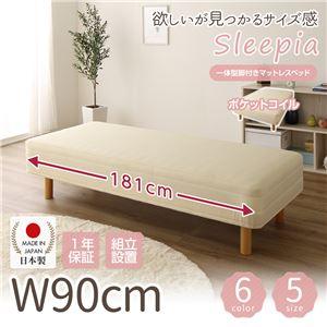 【組立設置費込】日本製 ショート丈 脚付きマットレスベッド ポケットコイル(硬さ:レギュラー) 90cm幅 26cm脚 『Sleepia』スリーピア ホワイト 白