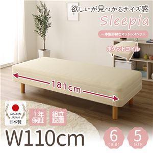 【組立設置費込】日本製 ショート丈 脚付きマットレスベッド ポケットコイルマットレス(硬さ:レギュラー) 110cm幅 10cm脚 『Sleepia』スリーピア ホワイト 白