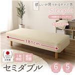 【組立設置費込】日本製 ショート丈 脚付きマットレスベッド ポケットコイル(硬さ:レギュラー) セミダブル 26cm脚 『Sleepia』スリーピア ホワイト 白