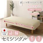 【組立設置費込】日本製 ショート丈 脚付きマットレスベッド ボンネルコイル セミシングル 10cm脚 『Sleepia』スリーピア ホワイト 白