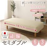 【組立設置費込】日本製 ショート丈 脚付きマットレスベッド ボンネルコイル セミダブル 20cm脚 『Sleepia』スリーピア ホワイト 白
