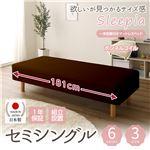 【組立設置費込】日本製 ショート丈 脚付きマットレスベッド ボンネルコイル セミシングル 20cm脚 『Sleepia』スリーピア ブラウン