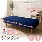【組立設置費込】日本製 ショート丈 脚付きマットレスベッド ボンネルコイル シングル 26cm脚 『Sleepia』スリーピア ネイビー 青