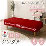 【組立設置費込】日本製 ショート丈 脚付きマットレスベッド ボンネルコイル シングル 10cm脚 『Sleepia』スリーピア レッド 赤