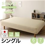 【組立設置費込】日本製 一体型 脚付きマットレスベッド ポケットコイル(硬さ:ハード) シングル 26cm脚 『Sleepia』スリーピア ホワイト 白