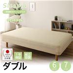 【組立設置費込】日本製 一体型 脚付きマットレスベッド ポケットコイル(硬さ:ハード) ダブル(70cm幅×2) 10cm脚 『Sleepia』スリーピア ホワイト 白