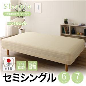 【組立設置費無料】国産 脚付きマットレスベッド ボンネルコイルマットレス セミシングル・20cm脚 『Sleepia』スリーピア ホワイト 白