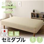 【組立設置費込】日本製 一体型 脚付きマットレスベッド ボンネルコイル セミダブル 20cm脚 『Sleepia』スリーピア ホワイト 白