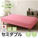 【組立設置費込】日本製 一体型 脚付きマットレスベッド ポケットコイル(硬さ:ソフト) セミダブル 26cm脚 『Sleepia』スリーピア ピンク