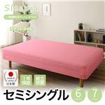 【組立設置費込】日本製 一体型 脚付きマットレスベッド ポケットコイル(硬さ:ハード) セミシングル 26cm脚 『Sleepia』スリーピア ピンク