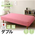 【組立設置費込】日本製 一体型 脚付きマットレスベッド ポケットコイル(硬さ:ハード) ダブル(70cm幅×2) 10cm脚 『Sleepia』スリーピア ピンク