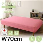 【組立設置費込】日本製 一体型 脚付きマットレスベッド ポケットコイル(硬さ:レギュラー) 70cm幅 20cm脚 『Sleepia』スリーピア ピンク