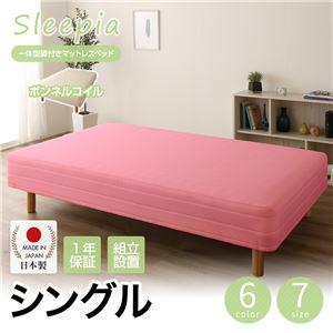 【組立設置費無料】国産 脚付きマットレスベッド ボンネルコイルマットレス シングル・20cm脚 『Sleepia』スリーピア ピンク
