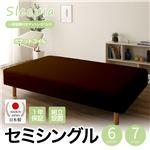 【組立設置費込】日本製 一体型 脚付きマットレスベッド ポケットコイル(硬さ:ソフト) セミシングル 20cm脚 『Sleepia』スリーピア ブラウン