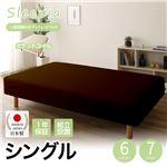 【組立設置費込】日本製 一体型 脚付きマットレスベッド ポケットコイル(硬さ:ソフト) シングル 26cm脚 『Sleepia』スリーピア ブラウン