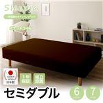 【組立設置費込】日本製 一体型 脚付きマットレスベッド ポケットコイル(硬さ:ソフト) セミダブル 26cm脚 『Sleepia』スリーピア ブラウン