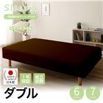 【組立設置費込】日本製 一体型 脚付きマットレスベッド ポケットコイル(硬さ:ハード) ダブル(70cm幅×2) 10cm脚 『Sleepia』スリーピア ブラウン