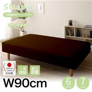 【組立設置費込】日本製 一体型 脚付きマットレスベッド ポケットコイル(硬さ:レギュラー) 90cm幅 20cm脚 『Sleepia』スリーピア ブラウン