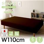 【組立設置費込】日本製 一体型 脚付きマットレスベッド ポケットコイル(硬さ:レギュラー) 110cm幅 20cm脚 『Sleepia』スリーピア ブラウン