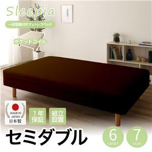 【組立設置費込】日本製 一体型 脚付きマットレスベッド ポケットコイル(硬さ:レギュラー) セミダブル 26cm脚 『Sleepia』スリーピア ブラウン