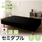【組立設置費込】日本製 一体型 脚付きマットレスベッド ポケットコイル(硬さ:ソフト) セミダブル 26cm脚 『Sleepia』スリーピア ブラック 黒