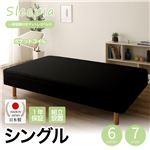 【組立設置費込】日本製 一体型 脚付きマットレスベッド ポケットコイル(硬さ:ハード) シングル 26cm脚 『Sleepia』スリーピア ブラック 黒