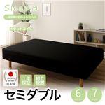 【組立設置費込】日本製 一体型 脚付きマットレスベッド ポケットコイル(硬さ:ハード) セミダブル 26cm脚 『Sleepia』スリーピア ブラック 黒