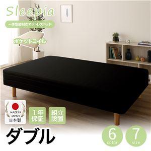 【組立設置費込】日本製 一体型 脚付きマットレスベッド ポケットコイル(硬さ:ハード) ダブル(70cm幅×2) 10cm脚 『Sleepia』スリーピア ブラック 黒