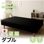 【組立設置費込】日本製 一体型 脚付きマットレスベッド ポケットコイル(硬さ:ハード) ダブル(70cm幅×2) 20cm脚 『Sleepia』スリーピア ブラック 黒